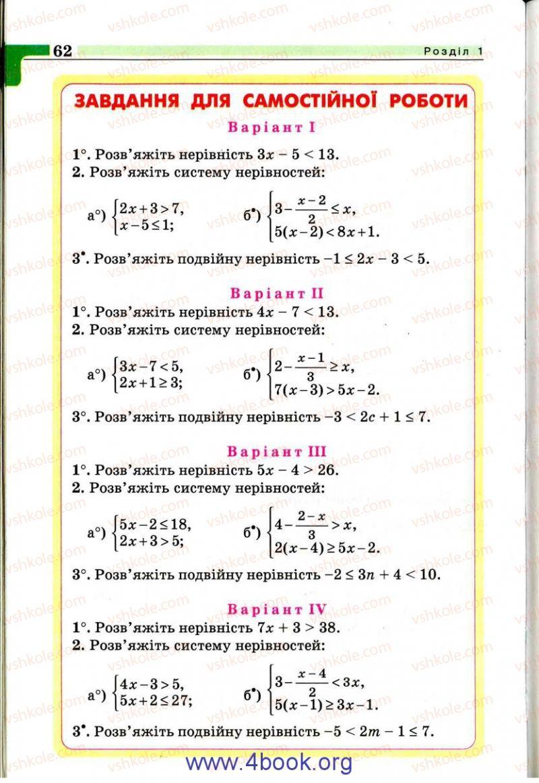 Страница 62 | Учебник Алгебра 9 класс Г.П. Бевз, В.Г. Бевз 2009