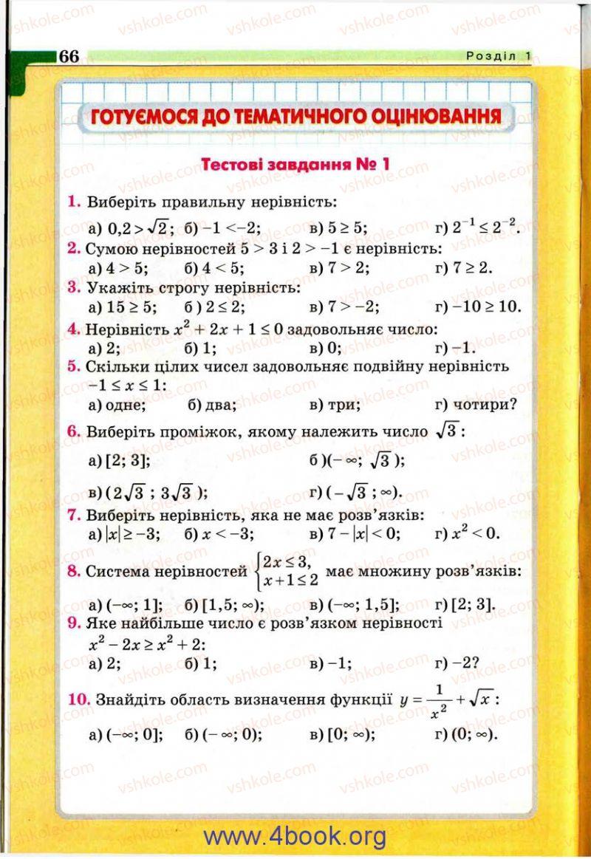 Страница 66 | Учебник Алгебра 9 класс Г.П. Бевз, В.Г. Бевз 2009