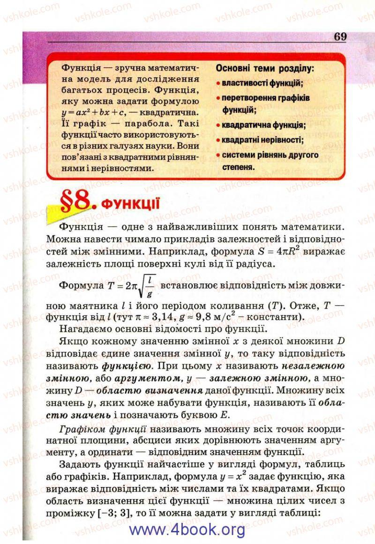 Страница 69 | Учебник Алгебра 9 класс Г.П. Бевз, В.Г. Бевз 2009