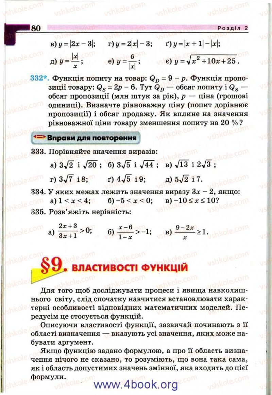 Страница 80 | Учебник Алгебра 9 класс Г.П. Бевз, В.Г. Бевз 2009