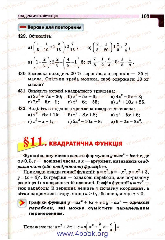 Страница 103 | Учебник Алгебра 9 класс Г.П. Бевз, В.Г. Бевз 2009