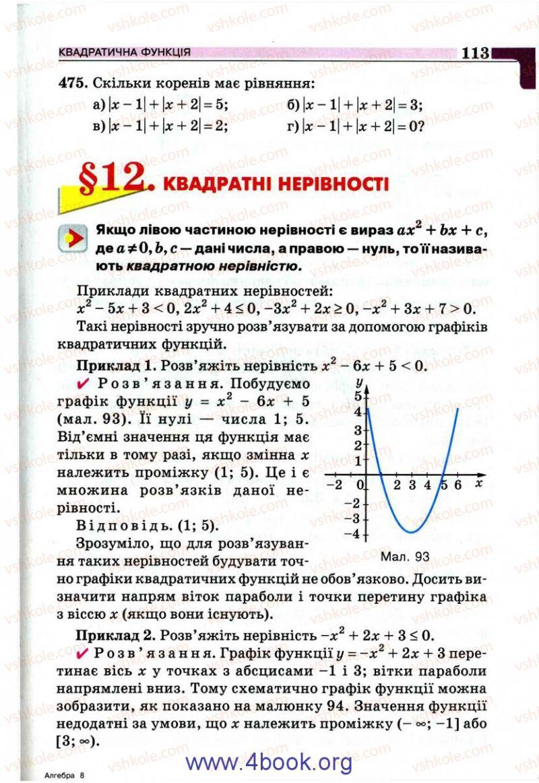 Страница 113 | Учебник Алгебра 9 класс Г.П. Бевз, В.Г. Бевз 2009