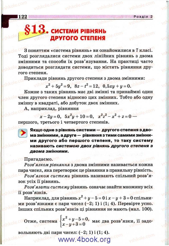 Страница 122 | Учебник Алгебра 9 класс Г.П. Бевз, В.Г. Бевз 2009