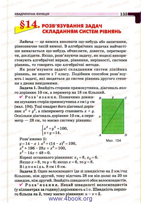 Страница 133 | Учебник Алгебра 9 класс Г.П. Бевз, В.Г. Бевз 2009