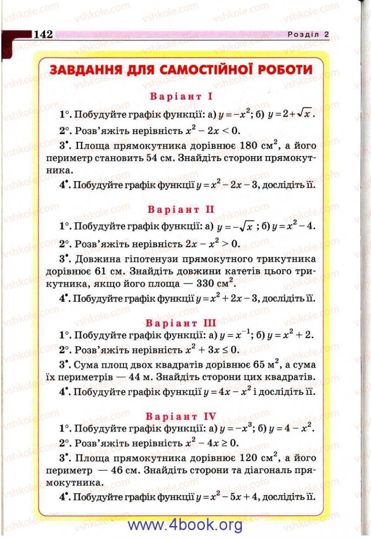 Страница 142 | Учебник Алгебра 9 класс Г.П. Бевз, В.Г. Бевз 2009