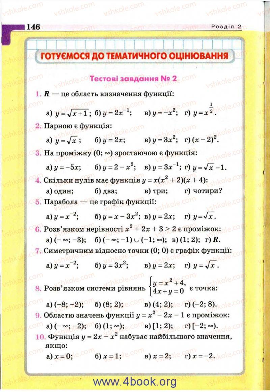 Страница 146 | Учебник Алгебра 9 класс Г.П. Бевз, В.Г. Бевз 2009