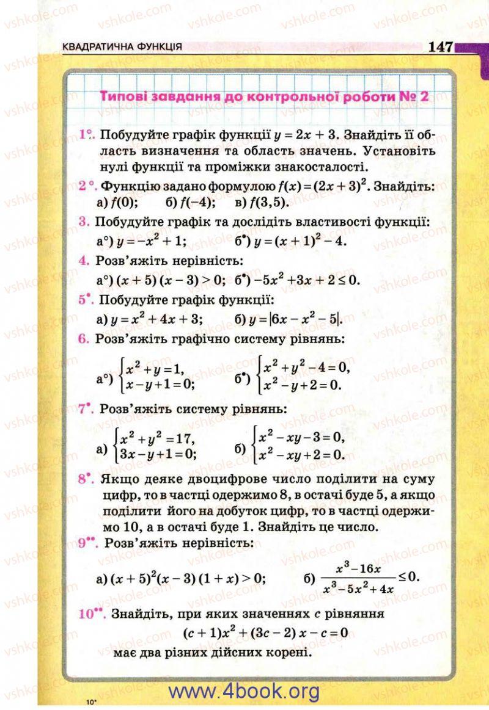 Страница 147   Учебник Алгебра 9 класс Г.П. Бевз, В.Г. Бевз 2009