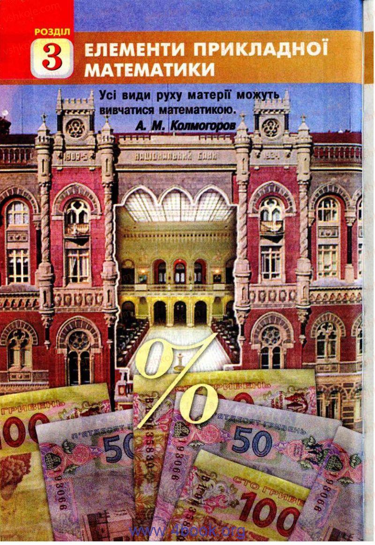 Страница 148   Учебник Алгебра 9 класс Г.П. Бевз, В.Г. Бевз 2009
