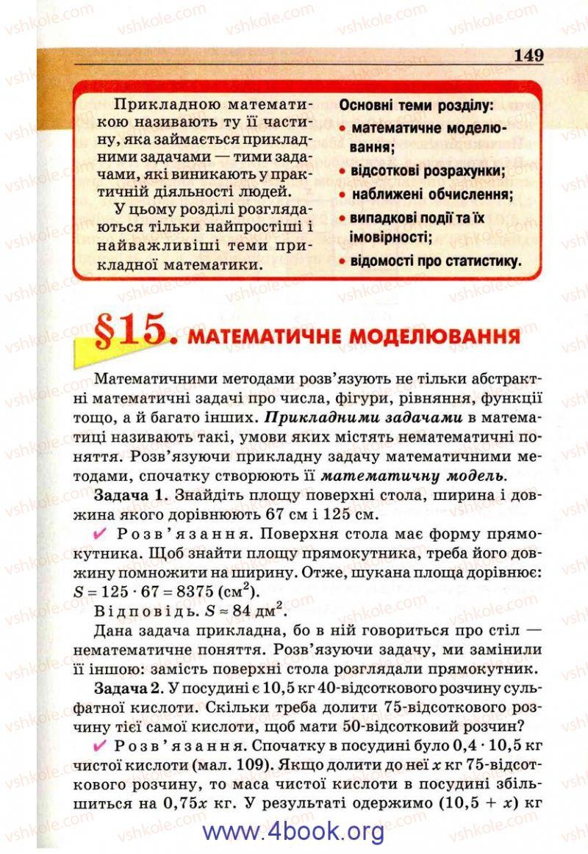 Страница 149 | Учебник Алгебра 9 класс Г.П. Бевз, В.Г. Бевз 2009