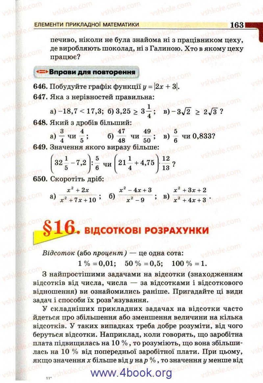 Страница 163 | Учебник Алгебра 9 класс Г.П. Бевз, В.Г. Бевз 2009