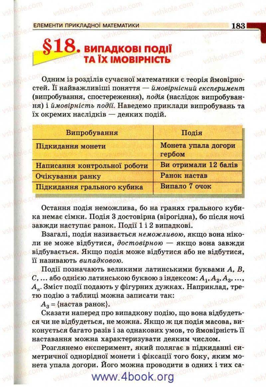 Страница 183 | Учебник Алгебра 9 класс Г.П. Бевз, В.Г. Бевз 2009