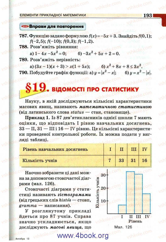 Страница 193   Учебник Алгебра 9 класс Г.П. Бевз, В.Г. Бевз 2009