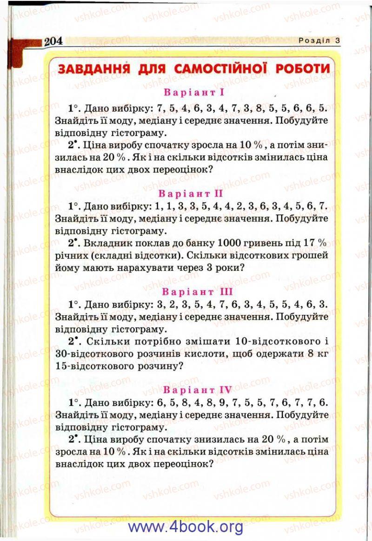 Страница 204 | Учебник Алгебра 9 класс Г.П. Бевз, В.Г. Бевз 2009