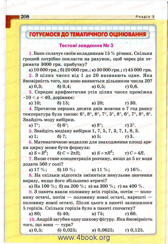 Страница 208 | Учебник Алгебра 9 класс Г.П. Бевз, В.Г. Бевз 2009