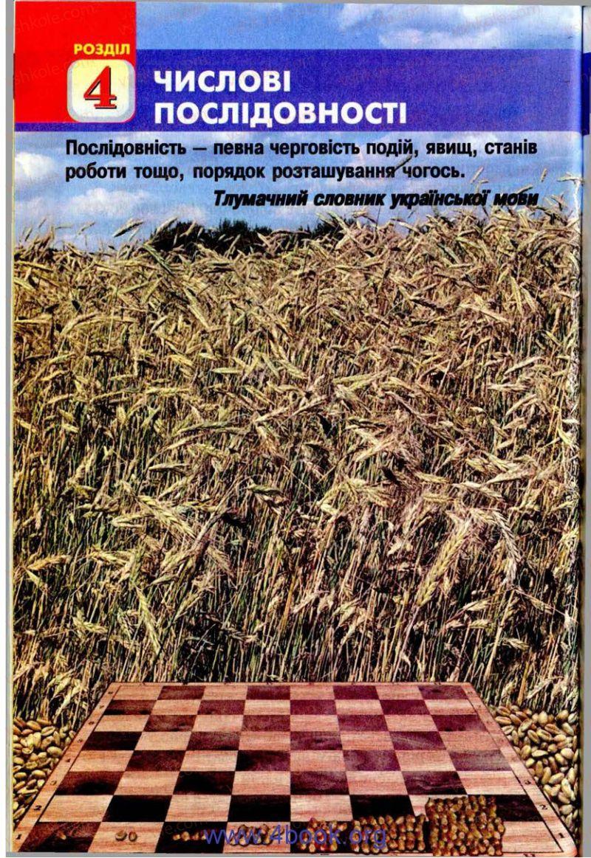 Страница 210 | Учебник Алгебра 9 класс Г.П. Бевз, В.Г. Бевз 2009