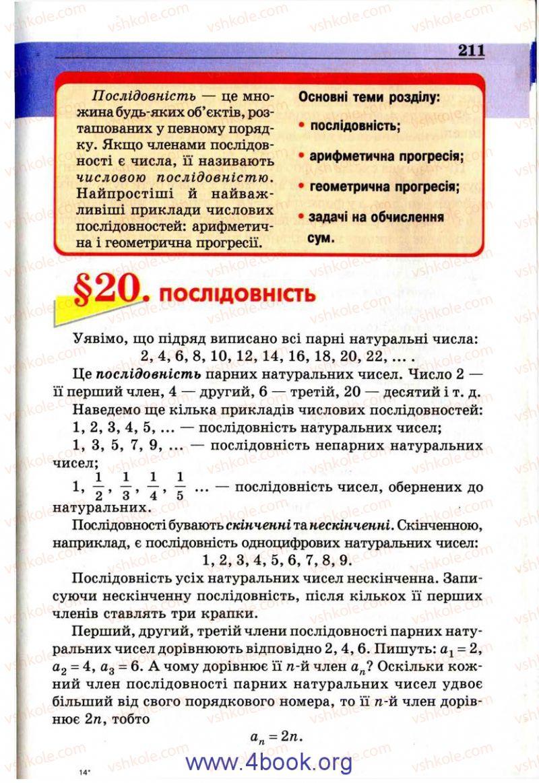 Страница 211 | Учебник Алгебра 9 класс Г.П. Бевз, В.Г. Бевз 2009