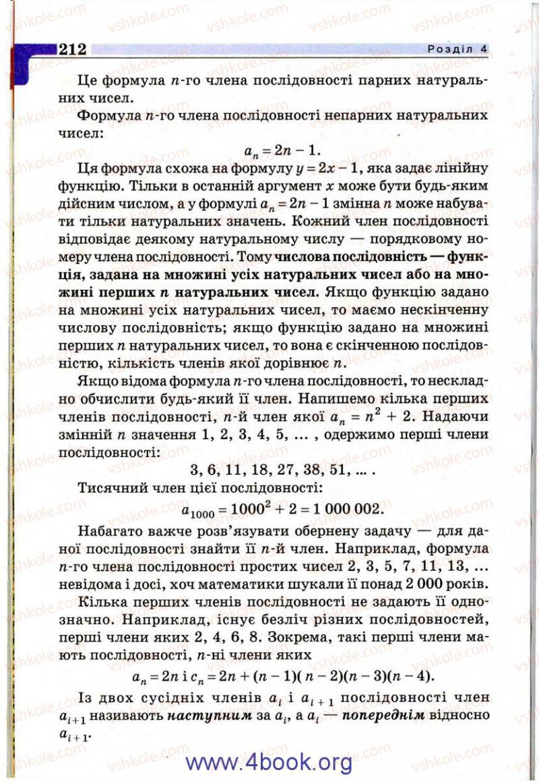 Страница 212   Учебник Алгебра 9 класс Г.П. Бевз, В.Г. Бевз 2009