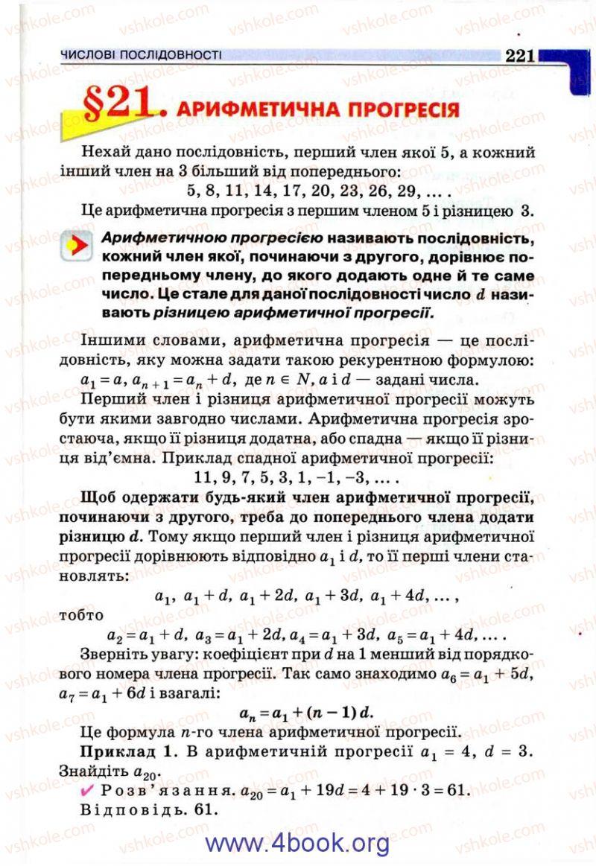 Страница 221   Учебник Алгебра 9 класс Г.П. Бевз, В.Г. Бевз 2009