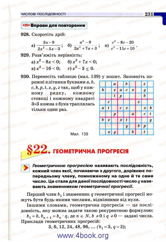 Страница 231 | Учебник Алгебра 9 класс Г.П. Бевз, В.Г. Бевз 2009