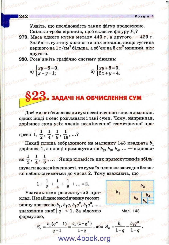 Страница 242 | Учебник Алгебра 9 класс Г.П. Бевз, В.Г. Бевз 2009