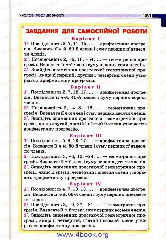 Страница 251 | Учебник Алгебра 9 класс Г.П. Бевз, В.Г. Бевз 2009
