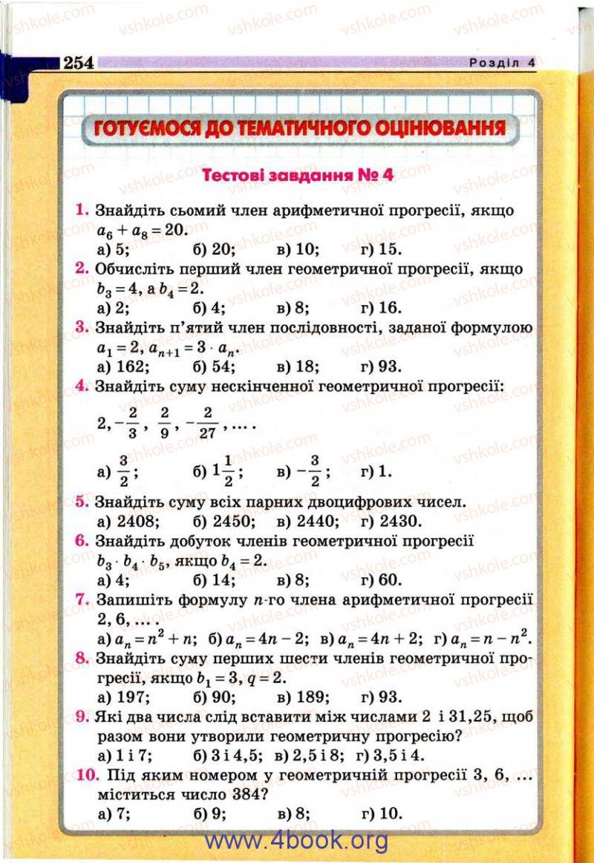 Страница 254 | Учебник Алгебра 9 класс Г.П. Бевз, В.Г. Бевз 2009