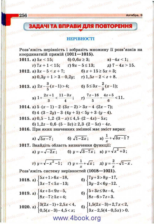 Страница 256 | Учебник Алгебра 9 класс Г.П. Бевз, В.Г. Бевз 2009