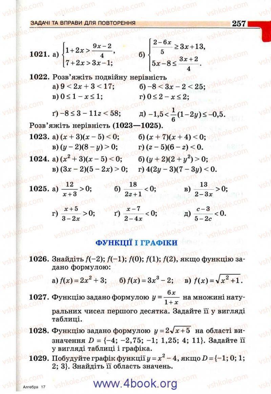 Страница 257 | Учебник Алгебра 9 класс Г.П. Бевз, В.Г. Бевз 2009