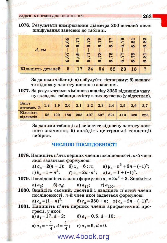 Страница 263 | Учебник Алгебра 9 класс Г.П. Бевз, В.Г. Бевз 2009