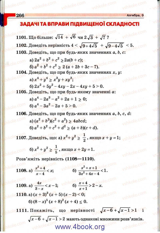 Страница 266 | Учебник Алгебра 9 класс Г.П. Бевз, В.Г. Бевз 2009