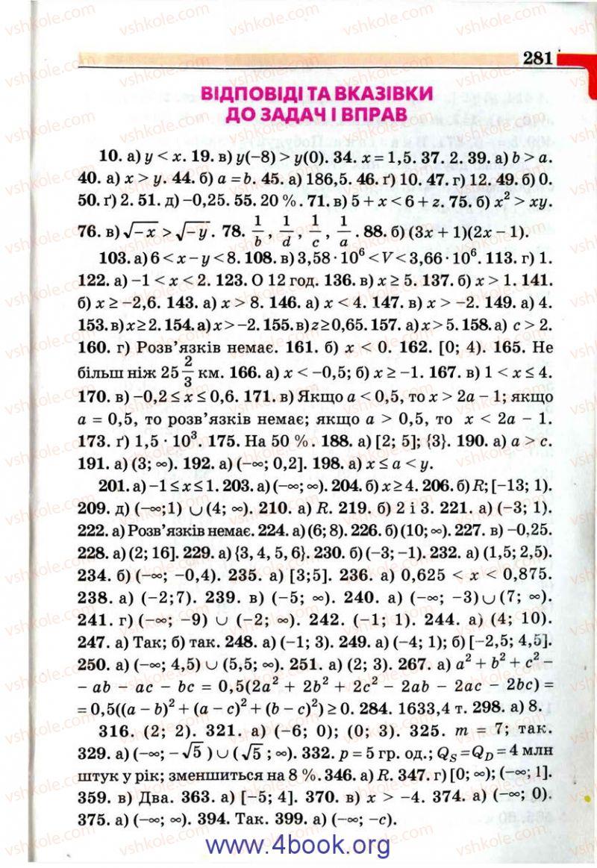 Страница 281   Учебник Алгебра 9 класс Г.П. Бевз, В.Г. Бевз 2009