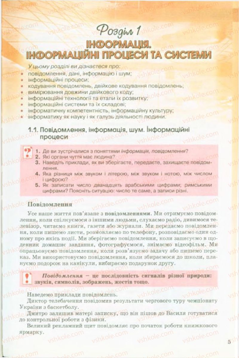 Страница 5 | Учебник Інформатика 9 класс Й.Я. Ривкінд, Т.І. Лисенко, Л.А. Чернікова, В.В. Шакотько 2009