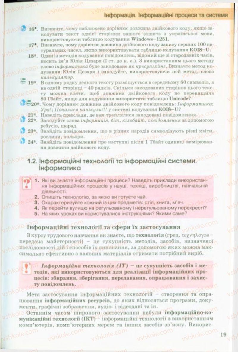 Страница 19 | Учебник Інформатика 9 класс Й.Я. Ривкінд, Т.І. Лисенко, Л.А. Чернікова, В.В. Шакотько 2009