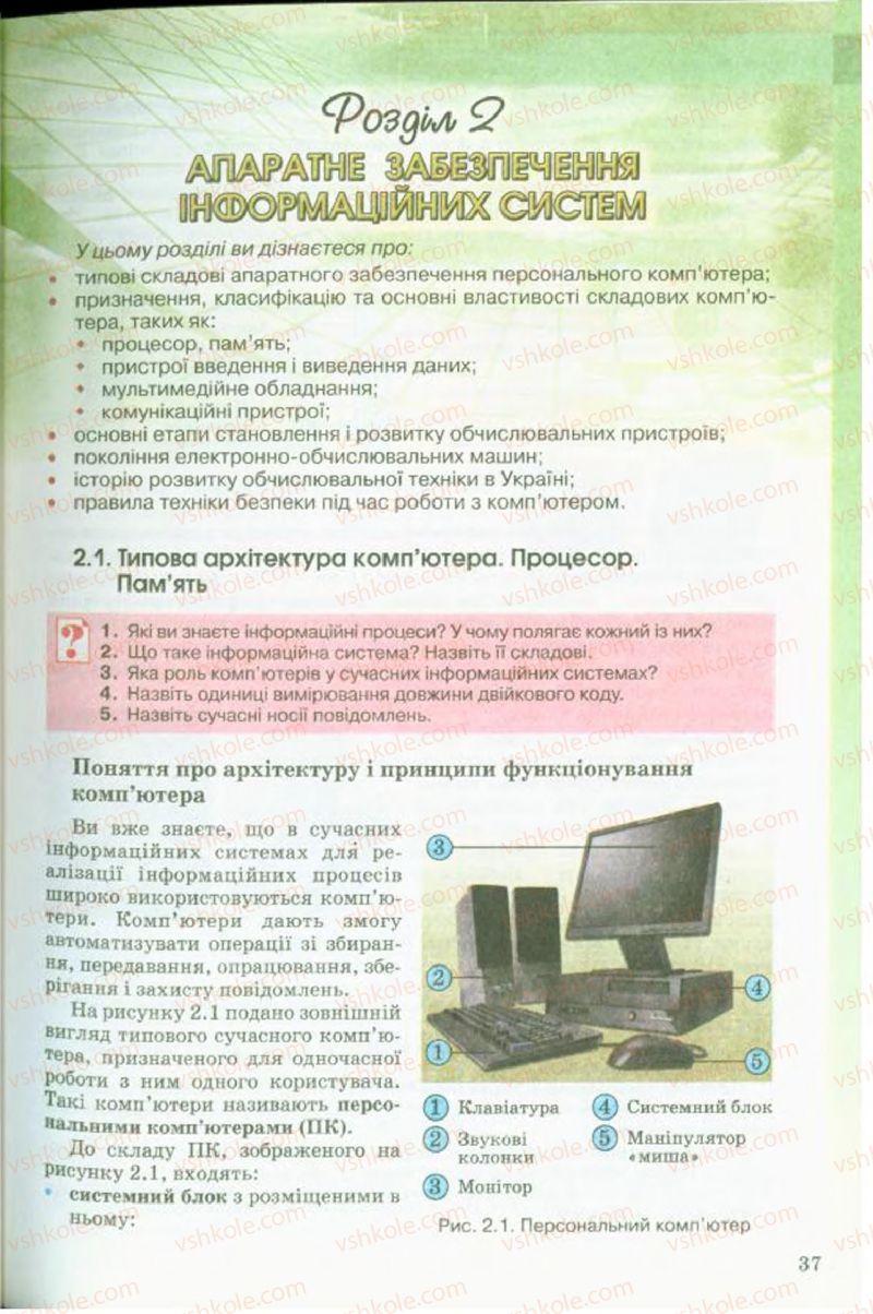 Страница 37 | Учебник Інформатика 9 класс Й.Я. Ривкінд, Т.І. Лисенко, Л.А. Чернікова, В.В. Шакотько 2009