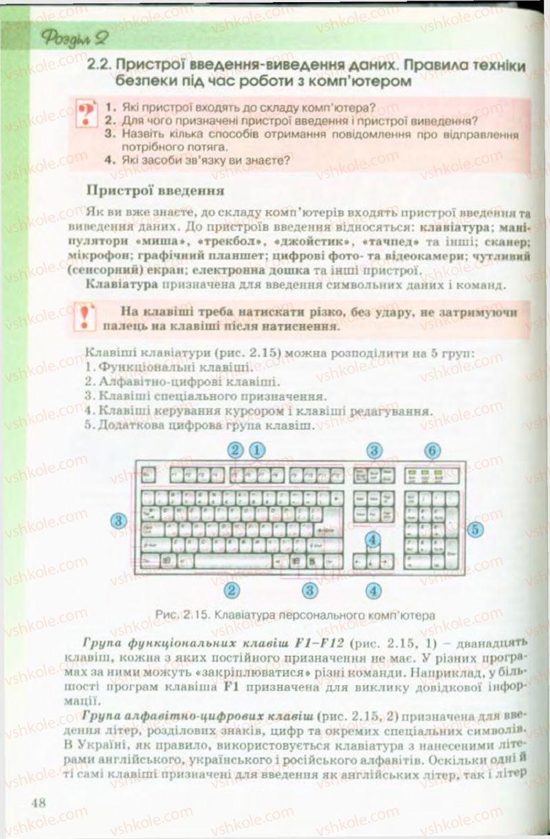 Страница 48   Учебник Інформатика 9 класс Й.Я. Ривкінд, Т.І. Лисенко, Л.А. Чернікова, В.В. Шакотько 2009