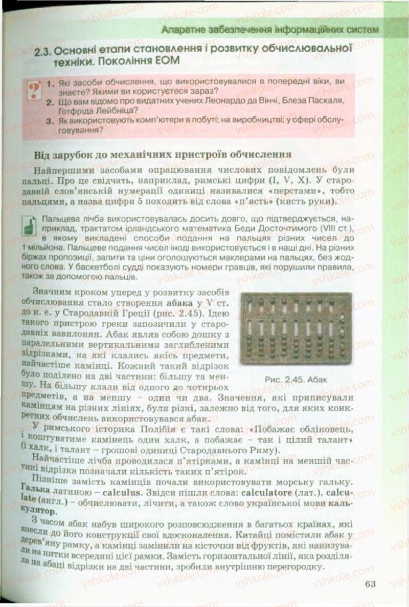 Страница 63 | Учебник Інформатика 9 класс Й.Я. Ривкінд, Т.І. Лисенко, Л.А. Чернікова, В.В. Шакотько 2009