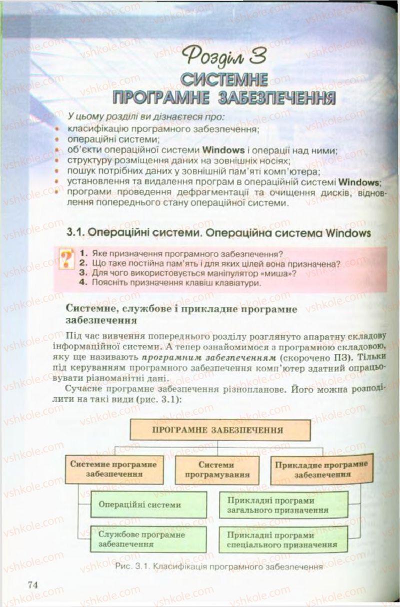 Страница 74 | Учебник Інформатика 9 класс Й.Я. Ривкінд, Т.І. Лисенко, Л.А. Чернікова, В.В. Шакотько 2009