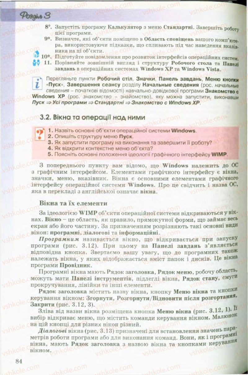 Страница 84 | Учебник Інформатика 9 класс Й.Я. Ривкінд, Т.І. Лисенко, Л.А. Чернікова, В.В. Шакотько 2009