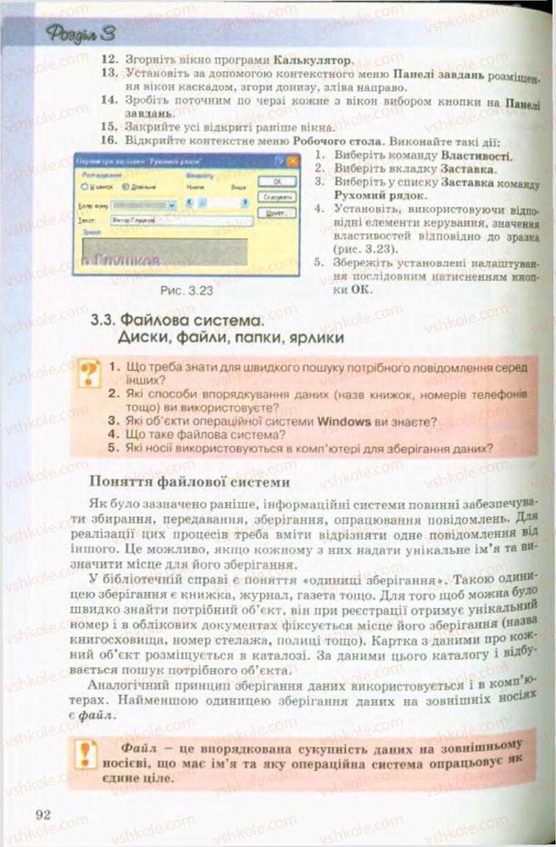 Страница 92 | Учебник Інформатика 9 класс Й.Я. Ривкінд, Т.І. Лисенко, Л.А. Чернікова, В.В. Шакотько 2009