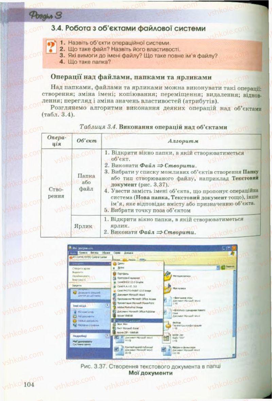 Страница 104 | Учебник Інформатика 9 класс Й.Я. Ривкінд, Т.І. Лисенко, Л.А. Чернікова, В.В. Шакотько 2009
