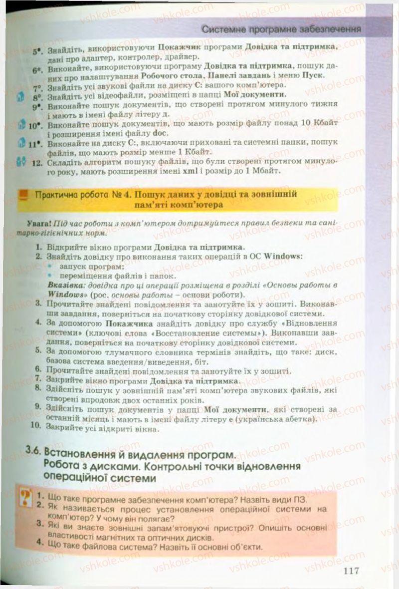 Страница 117 | Учебник Інформатика 9 класс Й.Я. Ривкінд, Т.І. Лисенко, Л.А. Чернікова, В.В. Шакотько 2009