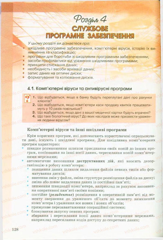Страница 128 | Учебник Інформатика 9 класс Й.Я. Ривкінд, Т.І. Лисенко, Л.А. Чернікова, В.В. Шакотько 2009