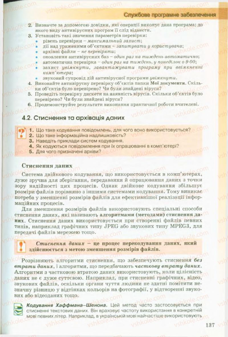 Страница 137 | Учебник Інформатика 9 класс Й.Я. Ривкінд, Т.І. Лисенко, Л.А. Чернікова, В.В. Шакотько 2009