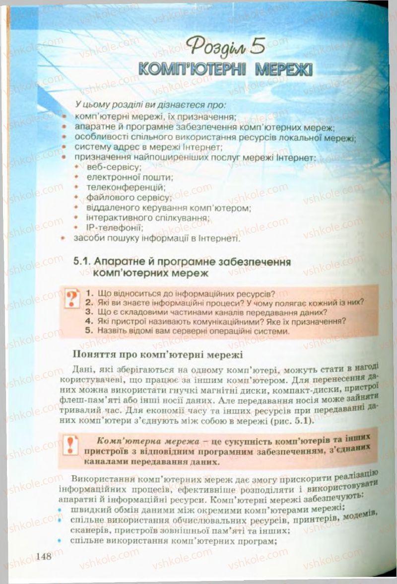 Страница 148 | Учебник Інформатика 9 класс Й.Я. Ривкінд, Т.І. Лисенко, Л.А. Чернікова, В.В. Шакотько 2009