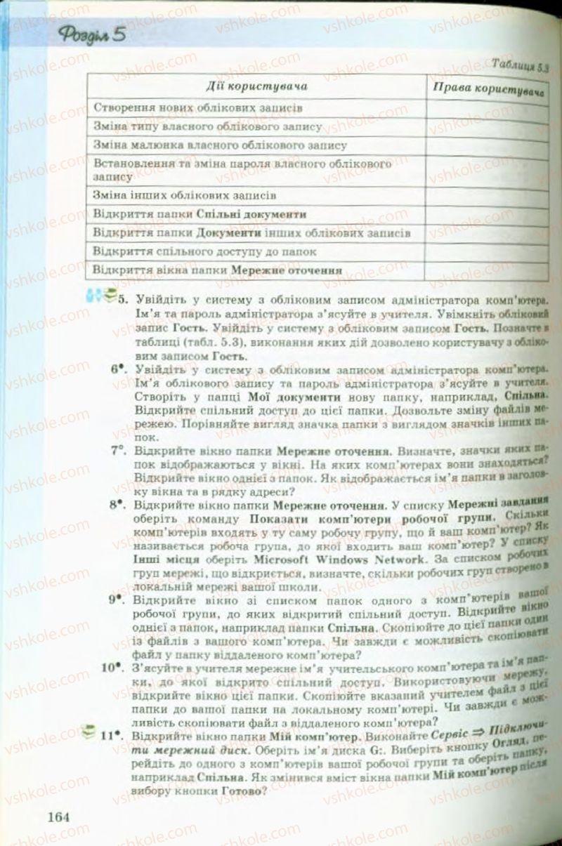 Страница 164 | Учебник Інформатика 9 класс Й.Я. Ривкінд, Т.І. Лисенко, Л.А. Чернікова, В.В. Шакотько 2009