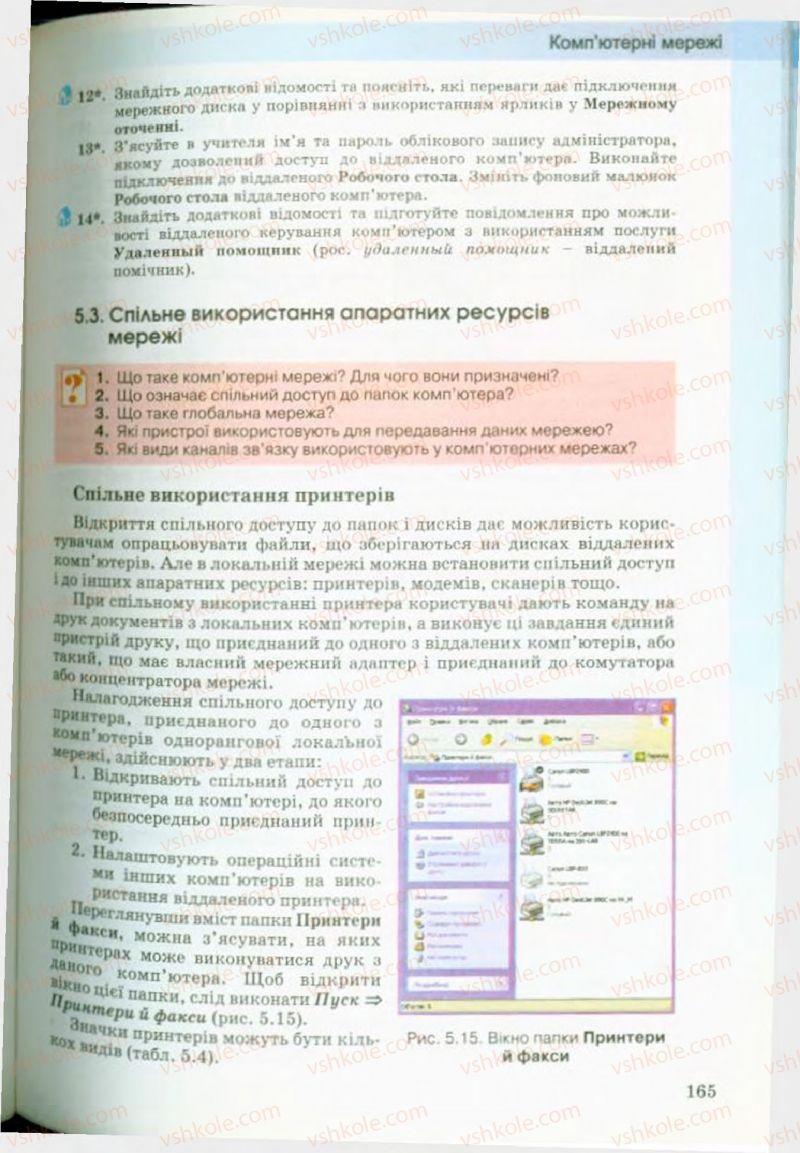 Страница 165 | Учебник Інформатика 9 класс Й.Я. Ривкінд, Т.І. Лисенко, Л.А. Чернікова, В.В. Шакотько 2009