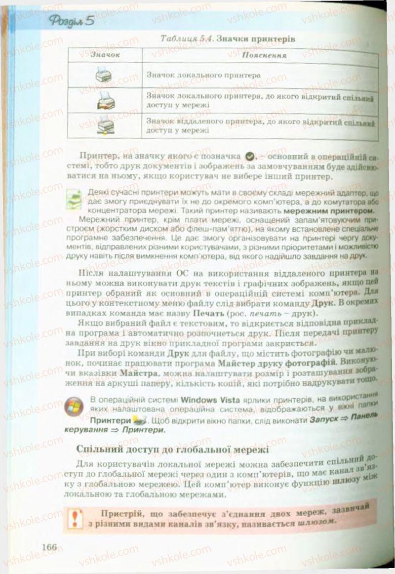 Страница 166 | Учебник Інформатика 9 класс Й.Я. Ривкінд, Т.І. Лисенко, Л.А. Чернікова, В.В. Шакотько 2009