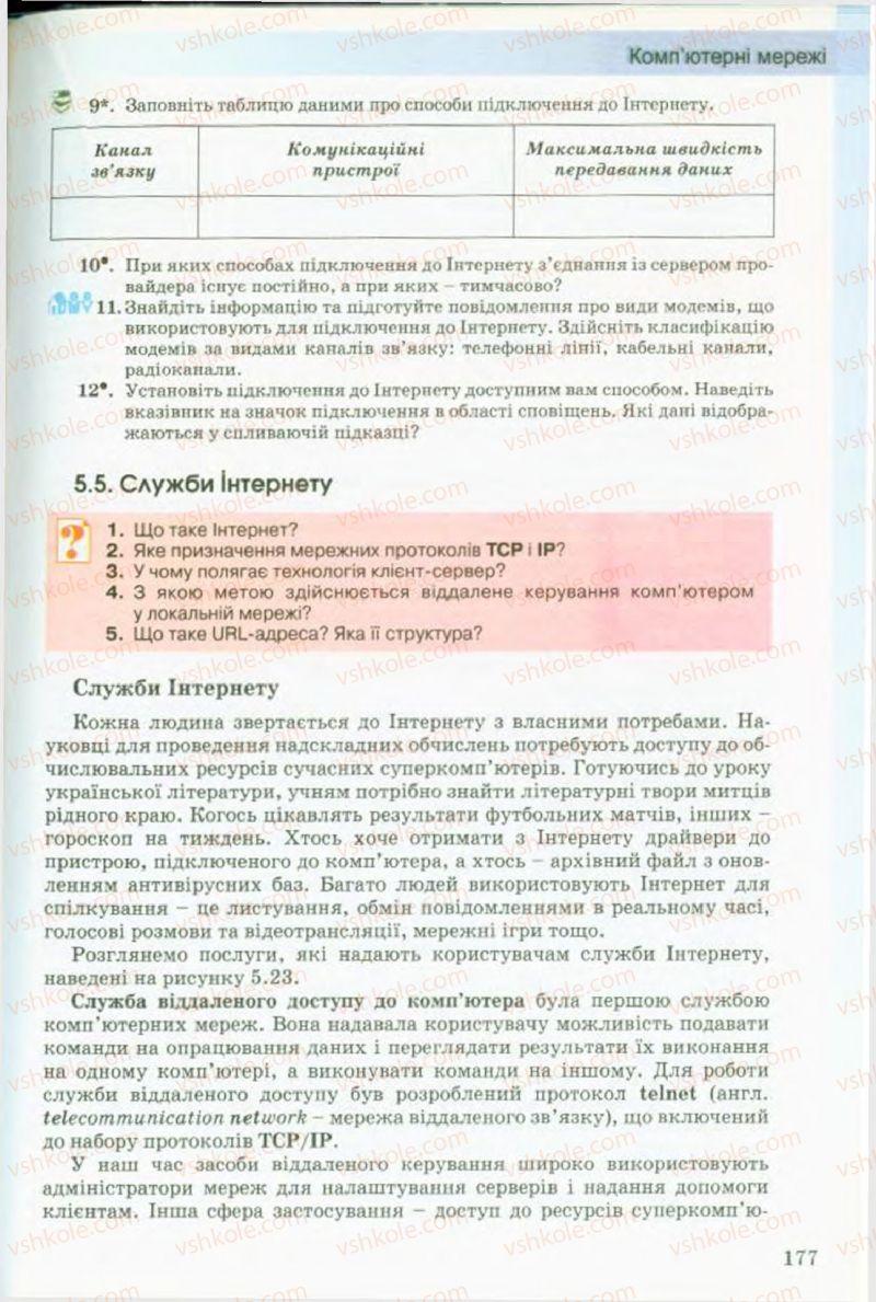 Страница 177 | Учебник Інформатика 9 класс Й.Я. Ривкінд, Т.І. Лисенко, Л.А. Чернікова, В.В. Шакотько 2009
