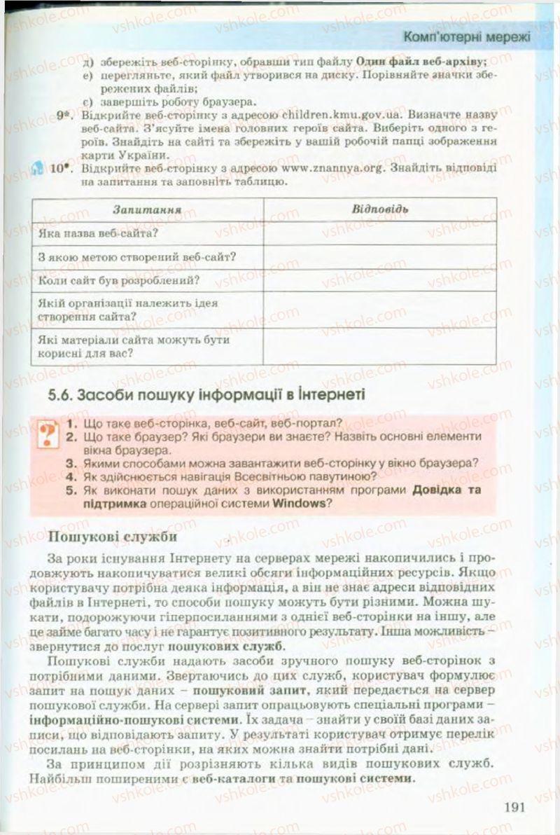 Страница 191 | Учебник Інформатика 9 класс Й.Я. Ривкінд, Т.І. Лисенко, Л.А. Чернікова, В.В. Шакотько 2009