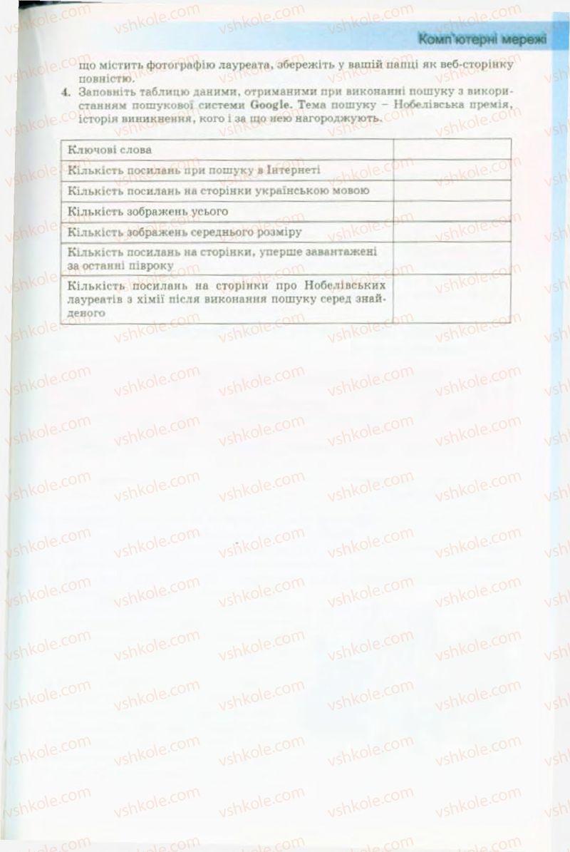 Страница 203 | Учебник Інформатика 9 класс Й.Я. Ривкінд, Т.І. Лисенко, Л.А. Чернікова, В.В. Шакотько 2009